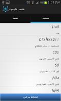 Screenshot of عناصر الكيمياء