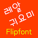 NeoRealdarling™ Korean Flipfon icon
