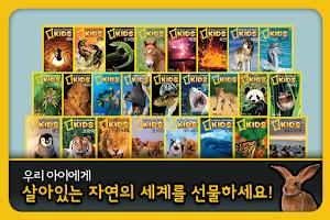 Screenshot of 내셔널 지오그래픽 키즈
