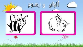 Screenshot of ألوان و رسوم