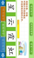 Screenshot of 学前必备600字2