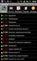 Screenshot of Е-номера (еномера)