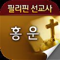 홍운 선교사 icon