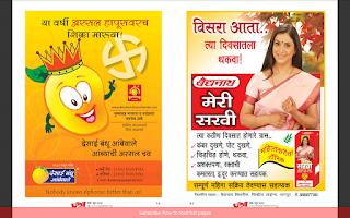 Screenshot of Jatra - Marathi