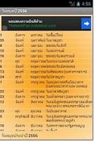 Screenshot of วันหยุดปี 2556-2557 ประเทศไทย