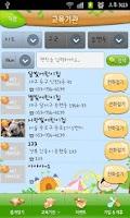 Screenshot of 어린이집, 유치원 검색 - e아이월드 시즌2