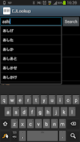 Screenshot of EJLookup — Japanese Dictionary