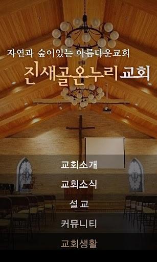 진새골온누리교회