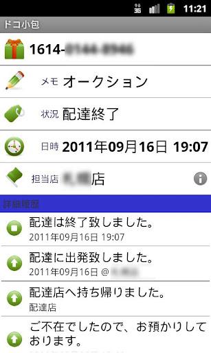 【免費生產應用App】ドコ小包 - 配達追跡-APP點子