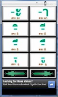 Screenshot of สระไทย Thai Vowels