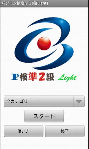 パソコン検定準2級(Light)