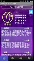 Screenshot of 12星座占い☆うらないTOWN