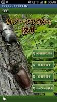 Screenshot of 世界のカブト・クワガタ図鑑