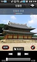 Screenshot of 창덕궁 이야기