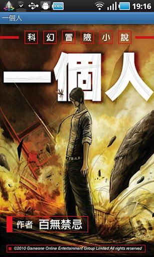 科幻冒險小說《一個人》