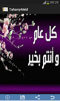 Screenshot of تهاني العيد - Tahany Aleid