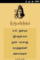 Screenshot of Thirumanthiram
