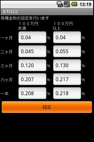 【免費財經App】とくとく定期預金-APP點子