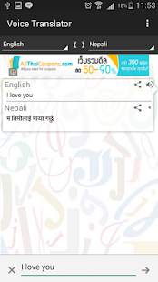 Nepali Translate - screenshot