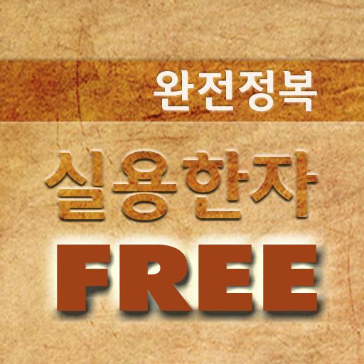 [무료]실용한자 완전정복 教育 App LOGO-APP試玩