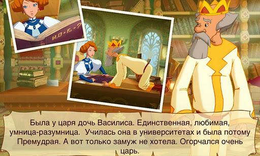 免費下載書籍APP|Иван Царевич app開箱文|APP開箱王