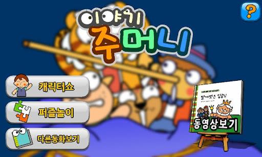 [대교동화]벌거벗은 임금님