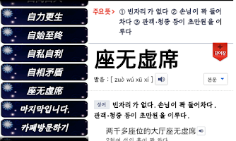 Screenshot of 중국어 4자성어 미니사전