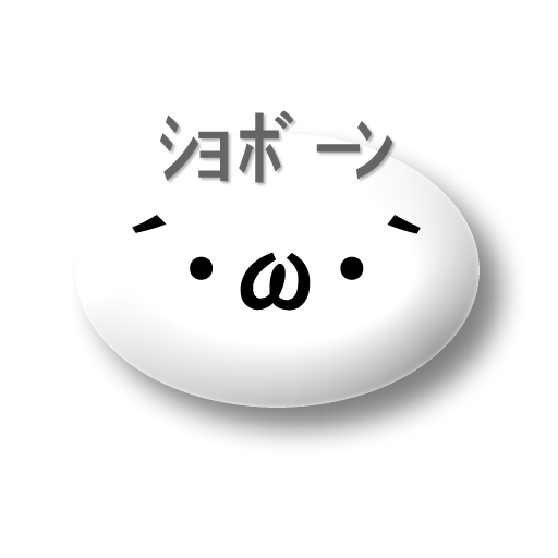 工具のショボーン インジケーター LOGO-記事Game
