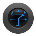 Chinese Character Trainer Pro icon