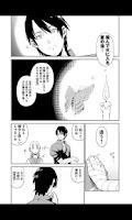 Screenshot of 飛火夏虫(漫画)