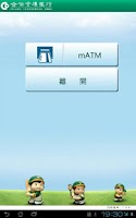 Screenshot of 合庫mATM