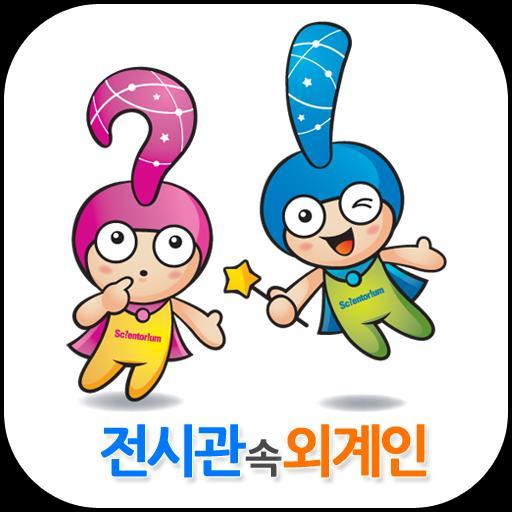 전시관 속 외계인 娛樂 App LOGO-APP開箱王