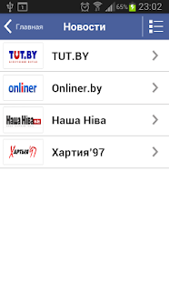 Belarus Today - screenshot