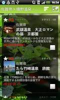 Screenshot of 旅宿