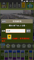 Screenshot of 高速公路/省道都市 ITSGood RoadCam 即時影像