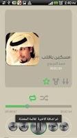 Screenshot of قصائد وشيلات حمد البريدي