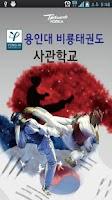 Screenshot of 용인대비룡태권도사관학교
