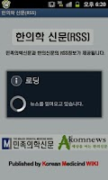 Screenshot of 한의학 신문(RSS)