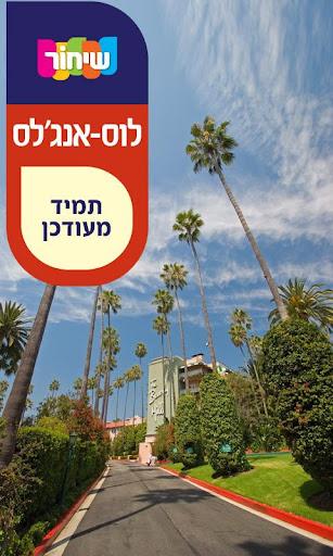 מדריך שיחור - לוס אנג'לס