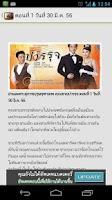 Screenshot of 3579 TV Thai
