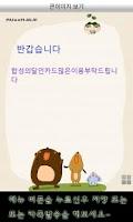 Screenshot of 합성의 달인 카드(이쁜 편지지 카카오톡 전송 커플)