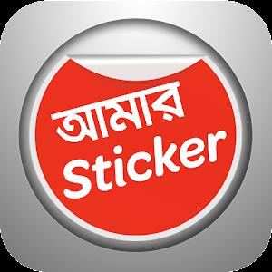 Amar Sticker For PC (Windows & MAC)