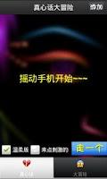 Screenshot of 真心话大冒险