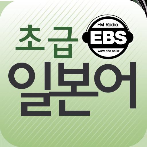 EBS FM 초급일본어 (2011.5월호) 教育 App LOGO-硬是要APP