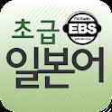 EBS FM 초급일본어 (2011.5월호) icon