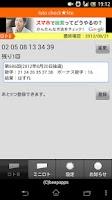 Screenshot of ロト7・ロト6・ミニロト|loto check★lite