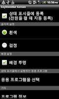 Screenshot of DayWeekBar 한국어