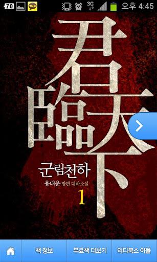 [판타지무협] 군림천하1 - 용대운 문학의 결정판