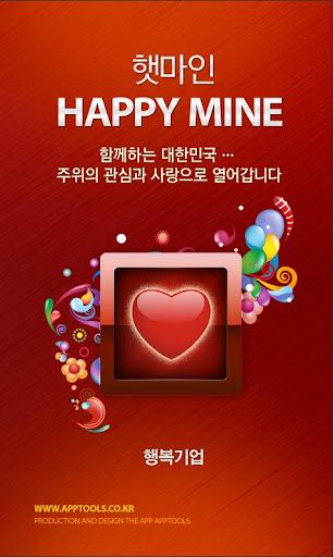 햇마인 Happy Mine