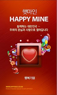 햇마인 (Happy Mine) - screenshot